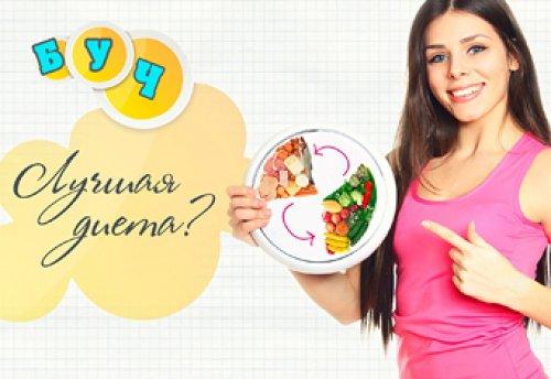 питание по диете буч